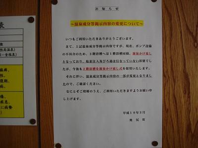 kamuiwaki №(111)-s.JPG