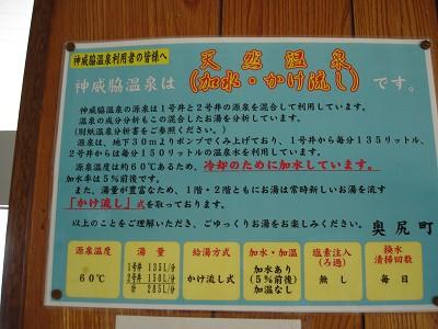 kamuiwaki №(112)-s.JPG